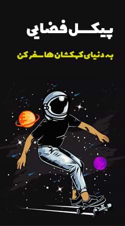 پیکسل فضایی